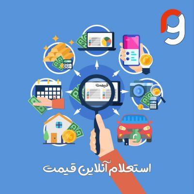 استعلام آنلاین قیمت محصول | گروه مهندسی راسا