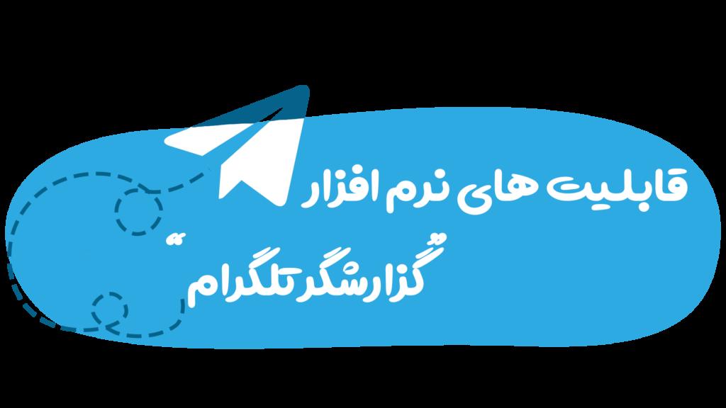 ربات گزارشگر تلگرام | گروه مهندسی راسا - قابلیت های ربات گزارشگر تلگرام