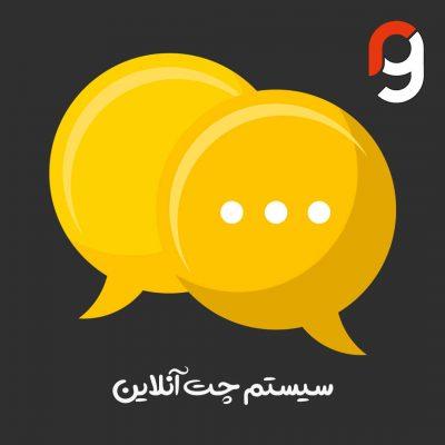 چت زنده و گفتگوی آنلاین | گروه مهندسی راسا