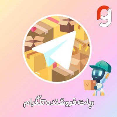ربات فروشنده تلگرام | گروه مهندسی راسا - درگاه پرداخت امن راسا کارت