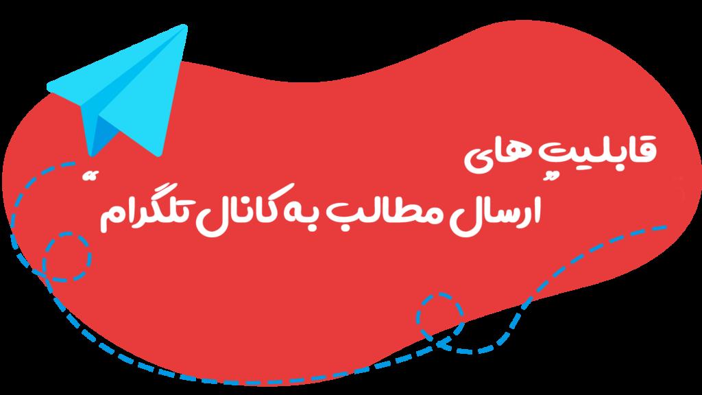 بخش اول ماژول ارسال اتوماتیک مطالب به کانال تلگرام | گروه مهندسی راسا - قابلیت های ارسال اتوماتیک مطالب به کانال تلگرام
