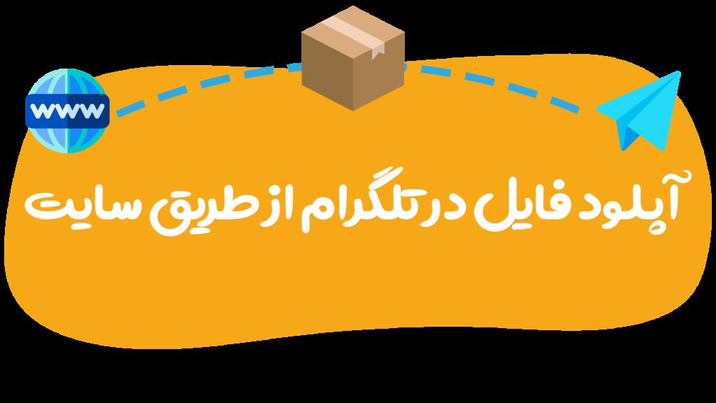 بخش سوم ماژول ارسال اتوماتیک مطالب به کانال تلگرام | گروه مهندسی راسا - آپلود فایل در تلگرام از طریق سایت