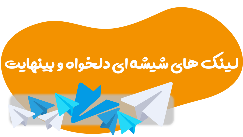 بخش اول ماژول ارسال اتوماتیک مطالب به کانال تلگرام | گروه مهندسی راسا - لینک های شیشه ای دلخواه و بینهایت