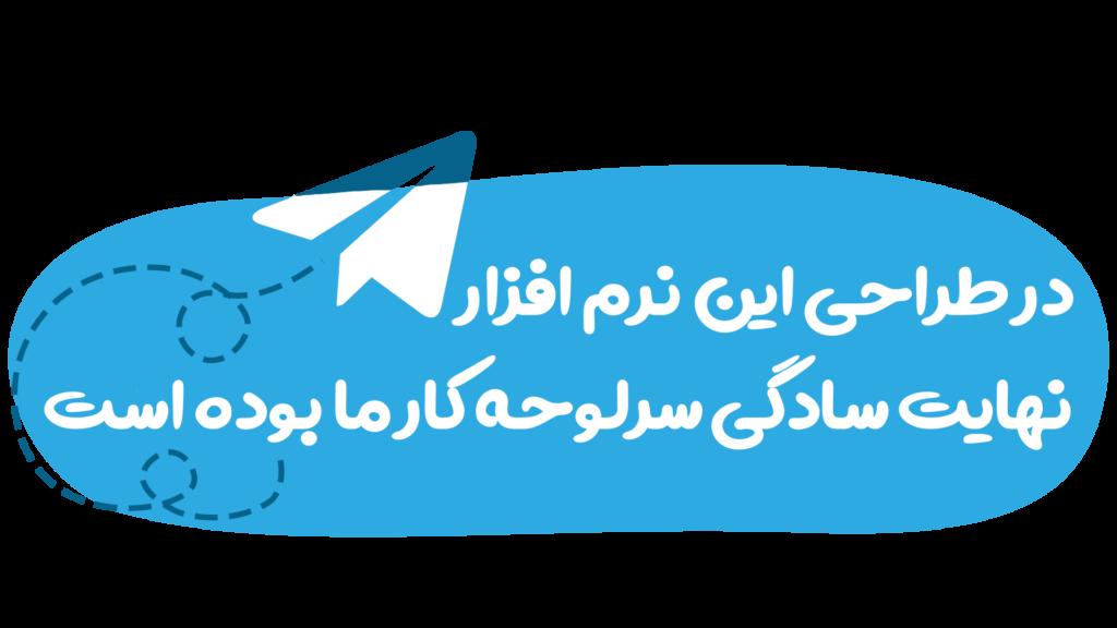 بخش اول ماژول ارسال اتوماتیک مطالب به کانال تلگرام | گروه مهندسی راسا - در طراحی این نرم افزار نهایت سادگی سرلوحه کار ما بوده است