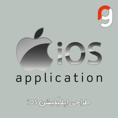 طراحی نرم افزار IOS | گروه مهندسی راسا