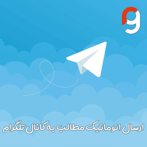 ماژول ارسال اتوماتیک مطالب به کانال تلگرام | گروه مهندسی راسا