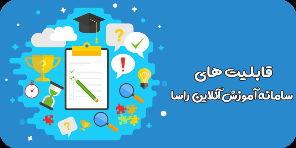 سامانه آموزش آنلاین راسا | گروه مهندسی راسا
