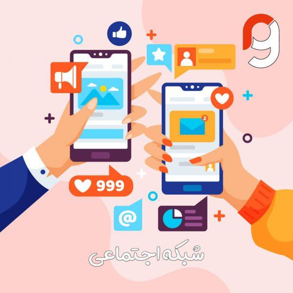 شبکه اجتماعی | گروه مهندسی راسا